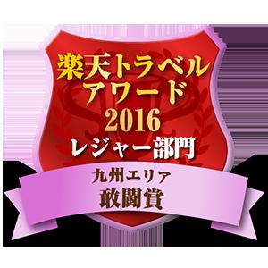 楽天トラベルアワード2016 九州エリア レジャー部門 敢闘賞