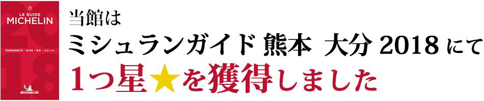 ミシュラン熊本大分2018